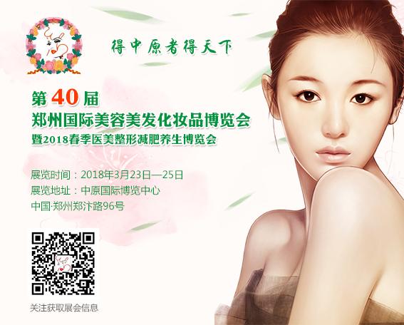 第40届郑州美博会-http://www.hnmr.cn